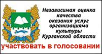 Анкета независимой оценки качества оказания услуг организациями культуры Курганской области