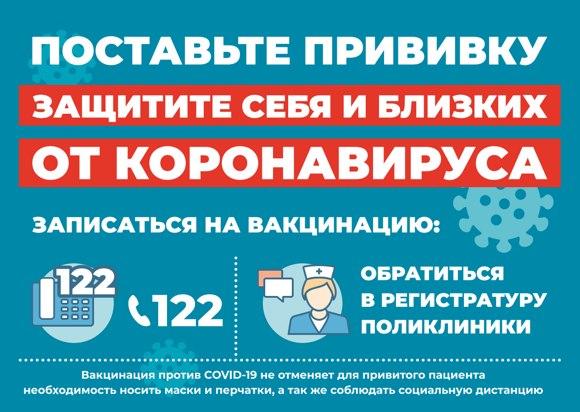 Об обязательной вакцинации против COVID-19