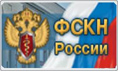 Федеральная служба Российской Федерации по контролю за оборотом наркотиков Управление по Курганской области