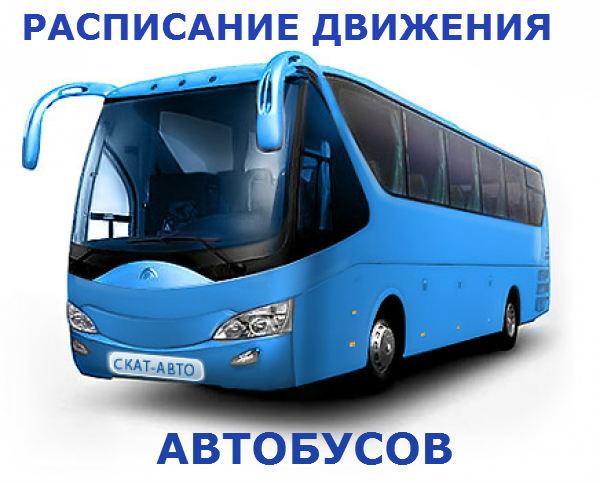 Расписание движения автобусов по внутримуниципальным и межмуниципальным маршрутам