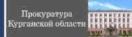 Прокуратура области