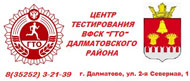 Центр ГТО Далматово