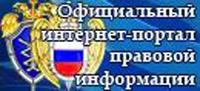 Официальный интернет - портал правовой информации
