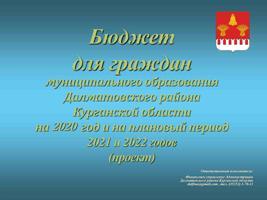 Проект бюджета для граждан на 2020 год