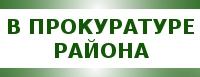 Прокуратура Далматовского района
