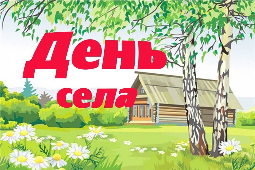 Картинки к дню деревни