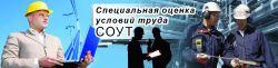b_250_250_16777215_00_images_2017_ocenka_uslovii_truda.jpg