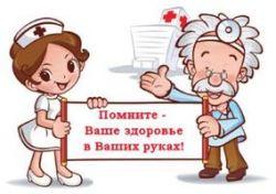 b_250_250_16777215_00_images_2017_vashe_zdorovye_v_vashih_rukah.jpg
