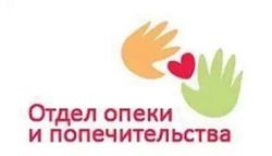 b_250_250_16777215_00_images_2019_opeka_i_popecitelstvo.jpg