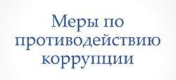 b_250_250_16777215_00_images_2020_meri_korrupsiya.jpg
