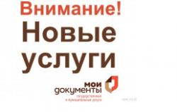 b_250_250_16777215_00_images_2020_novaya_usluga.png