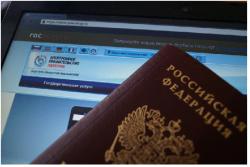 b_250_250_16777215_00_images_2020_pasport_gosuslugi_.png