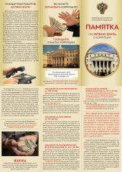 b_250_250_16777215_00_images_Pamyatka_1_variant.jpg