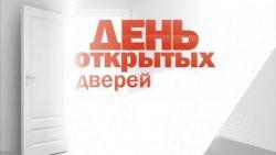b_250_250_16777215_00_images_den_otkritih_dwerey.jpg