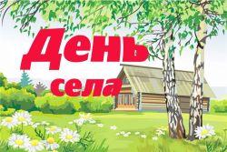 b_250_250_16777215_00_images_den_sela.jpg