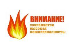 b_250_250_16777215_00_images_fire.jpg