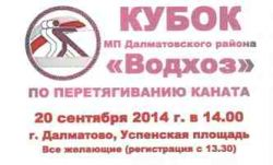 b_250_250_16777215_00_images_kubok-vodhoz.jpg