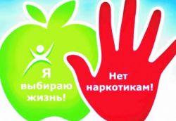 b_250_250_16777215_00_images_mi_za_gizn_bez_narkotikov.jpg