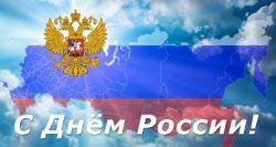 b_250_250_16777215_00_images_s_dnem_rossii__.jpg