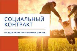 b_250_250_16777215_00_images_socialnii_kontrakt.jpg