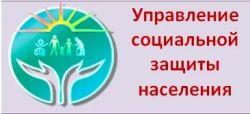 b_250_250_16777215_00_images_uszn.jpg