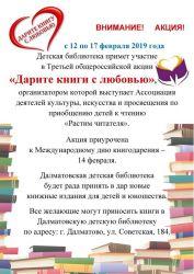 b_250_250_16777215_00_images_vnimaniye_akciya-2019.jpg
