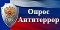 http://kurganobl.ru/profilaktika-i-protivodeystvie-terrorizmu-v-kurganskoy-oblasti