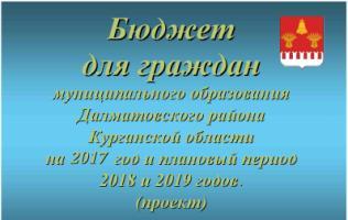 Проект бюджета для граждан муниципального образования Далматовского района на 2017 год и плановый период 2018 и 2019 годов