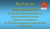 Бюджет для граждан муниципального образования Далматовского района на 2015 год и плановый период 2016 и 2017 годов