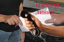 «ГОРЯЧАЯ ЛИНИЯ» по вопросам легализации трудовых отношений