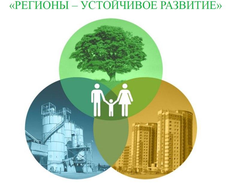 Конкурс «Регионы - устойчивое развитие»